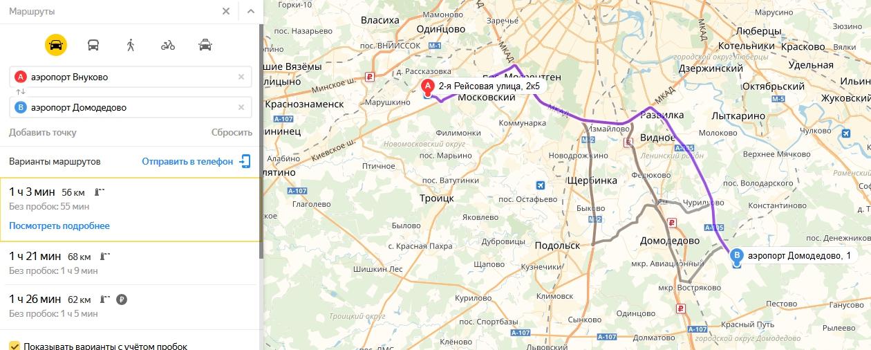маршрут проезда из Внуково в Домодедово