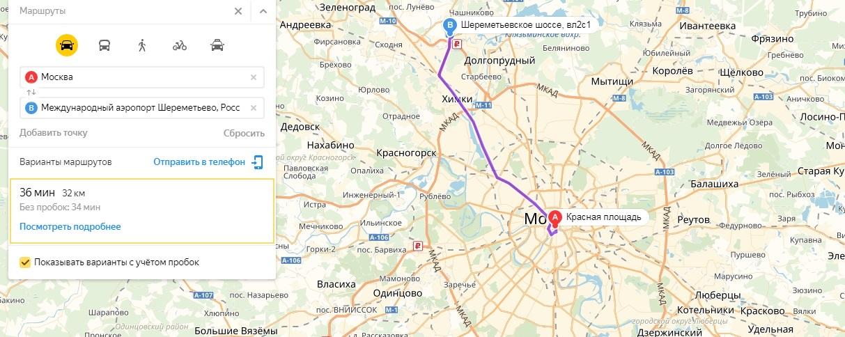 Схема проезда в Шереметьево на авто