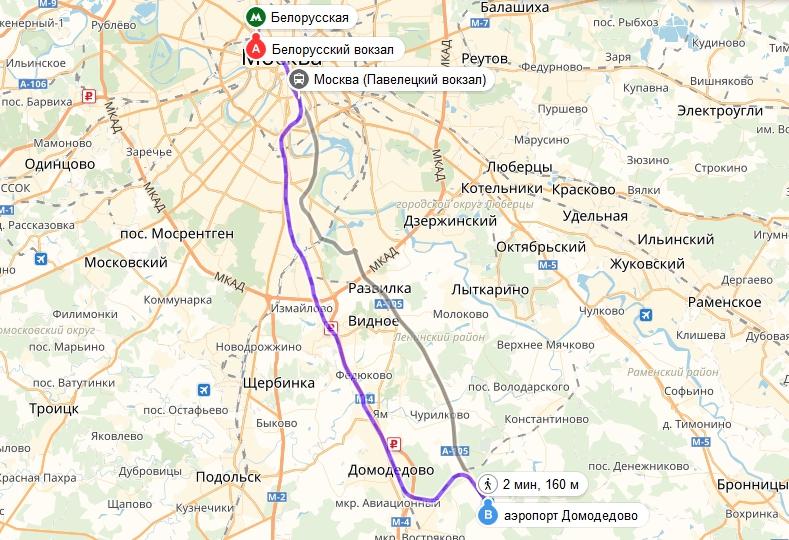 как доехать от Домодедово до Белорусского вокзала