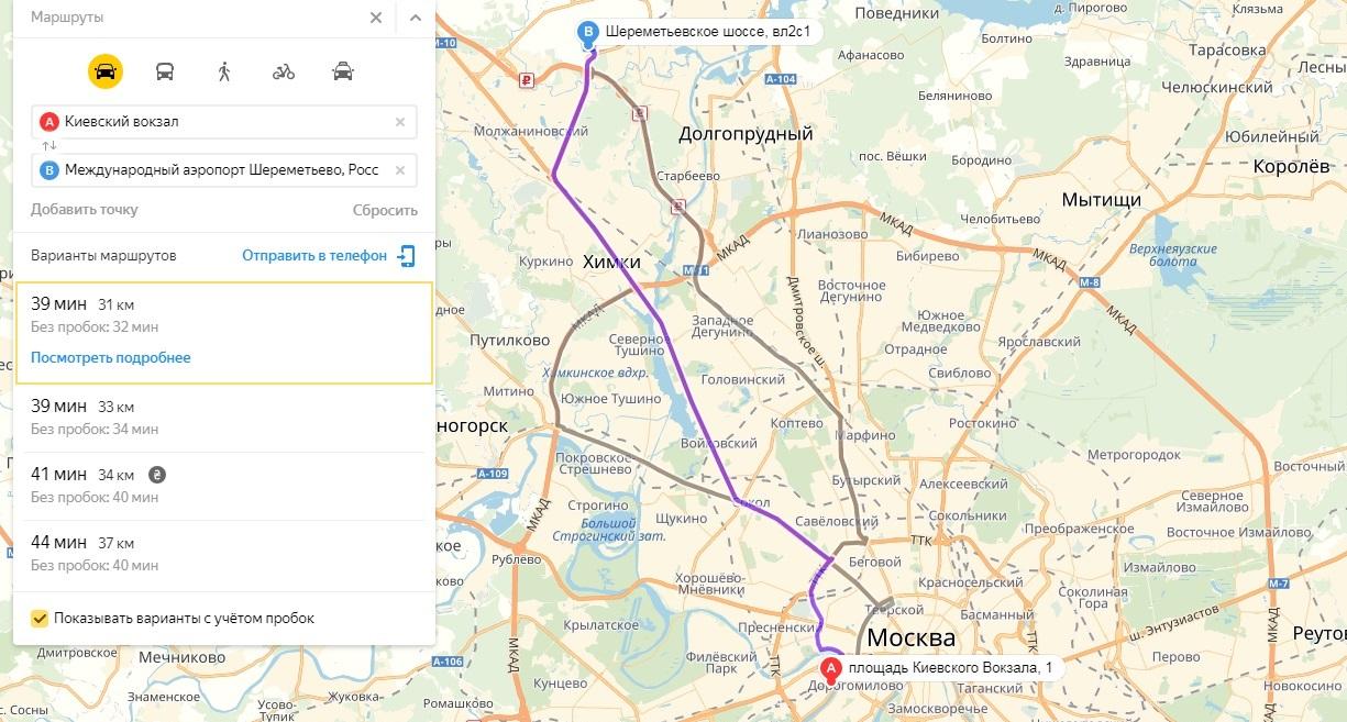 Схема проезда от Шереметьево до Киевского вокзала
