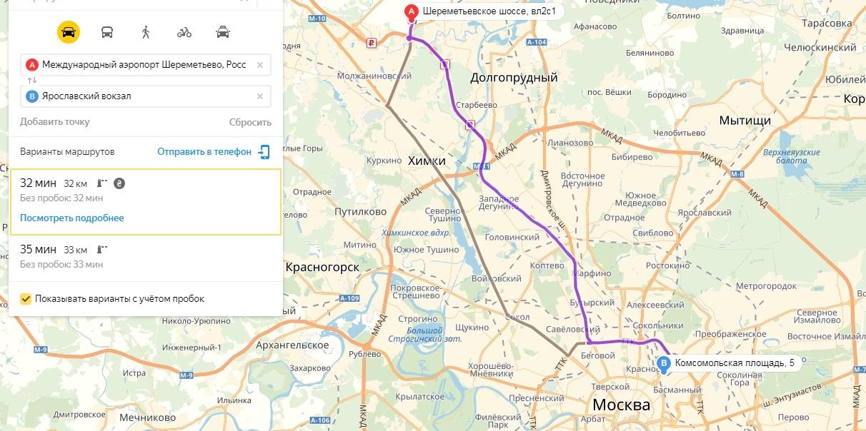 Схема пути с Шереметьево до Ярославского вокзала