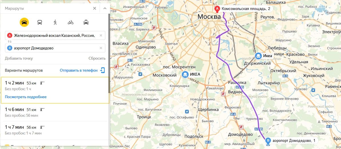 схема проезда от Домодедово до Казанского вокзала