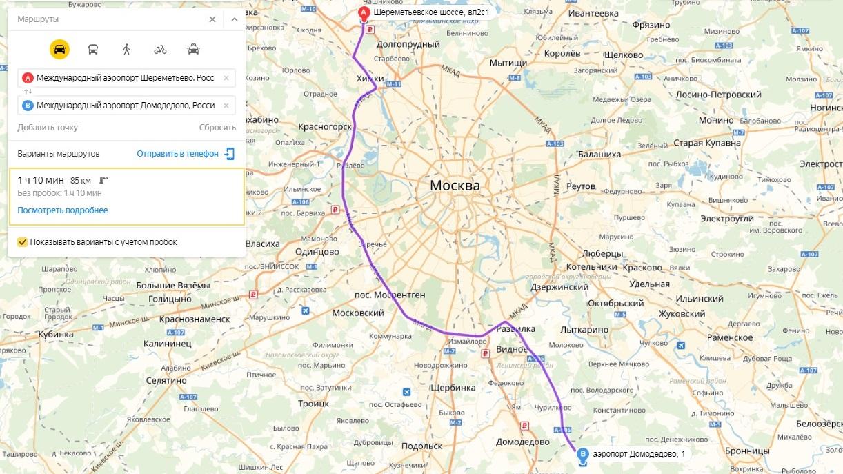 Карта проезда от Шереметьево до Домодедово