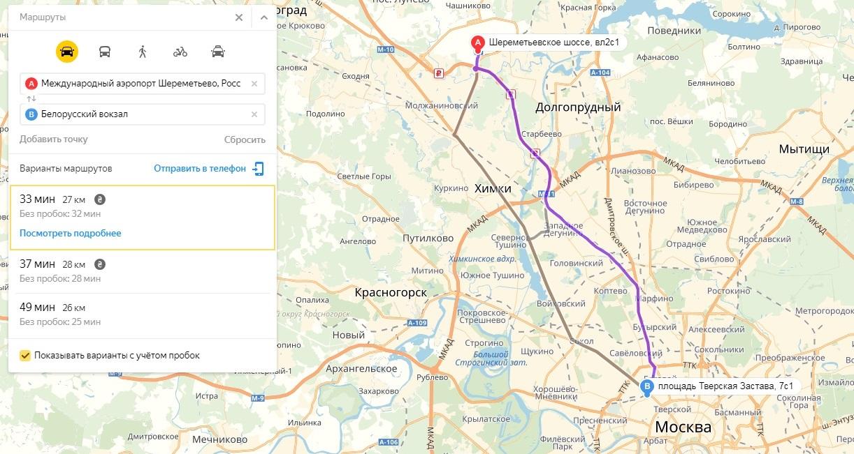 Схема пути с Белорусского до Шереметьево