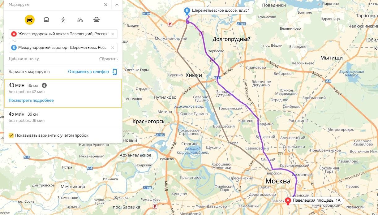 Схема проезда до Шереметьево с Павелецкого вокзала