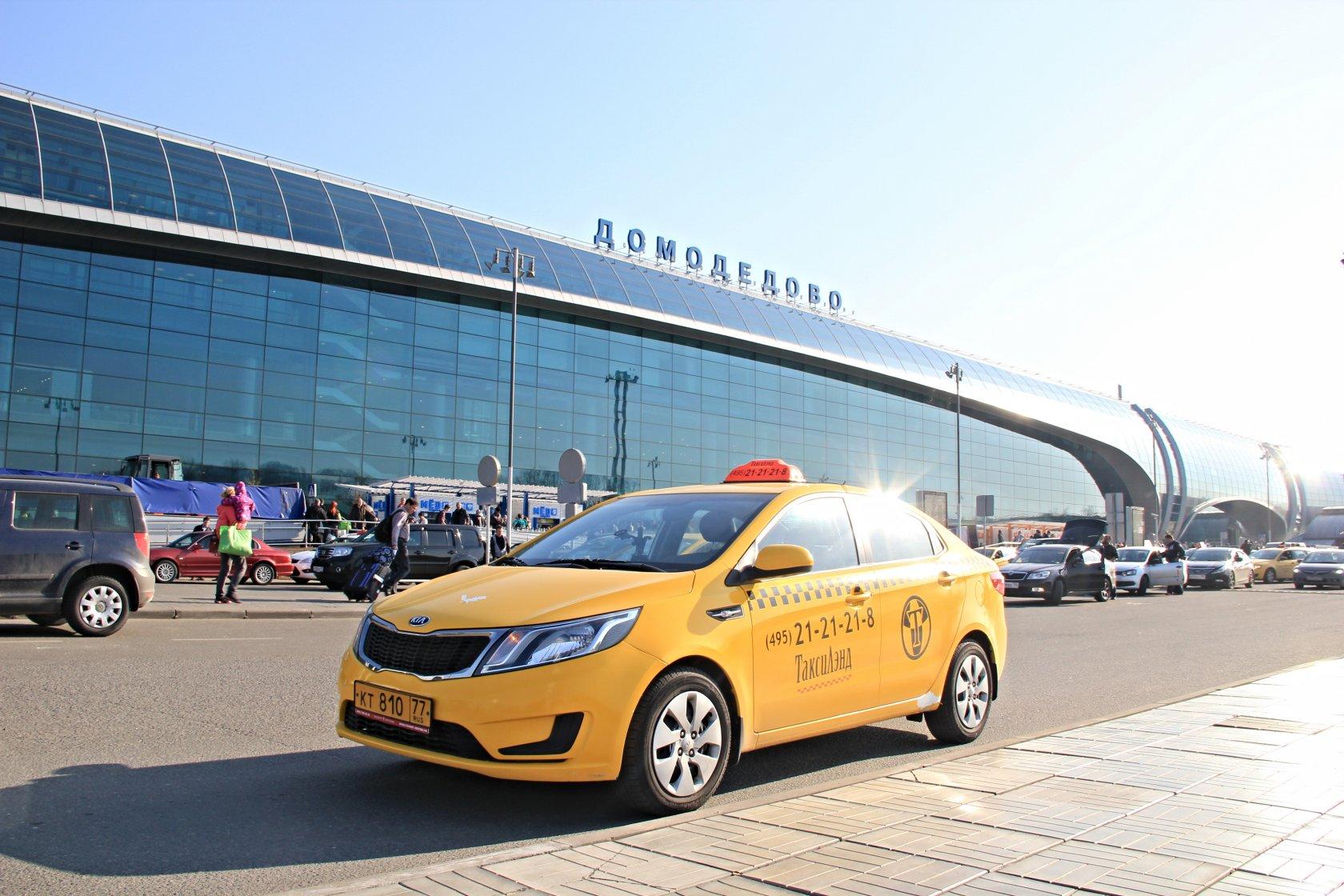 как добраться до Шереметьево из Домодедово на такси