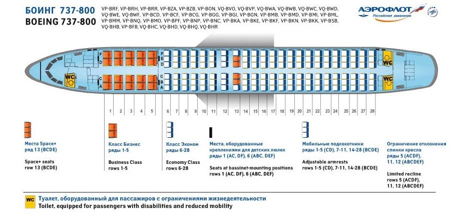 Боинг 737 схема салона Аэрофлот лучшие места