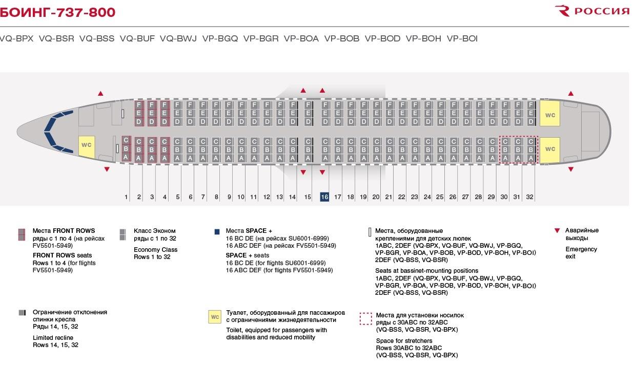 Boeing 737 800 Россия лучшие места