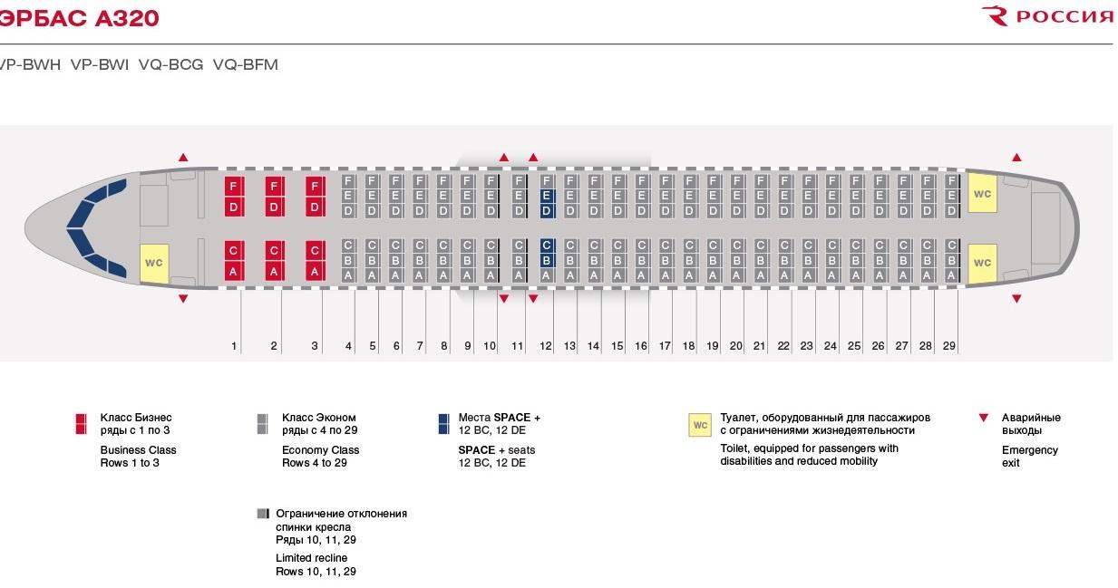Airbus a320 Россия схема салона лучшие места