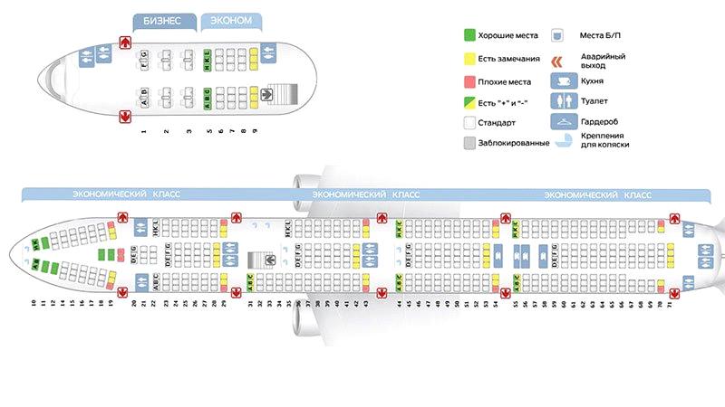 Самолет в 744 800 Россия лучшие места