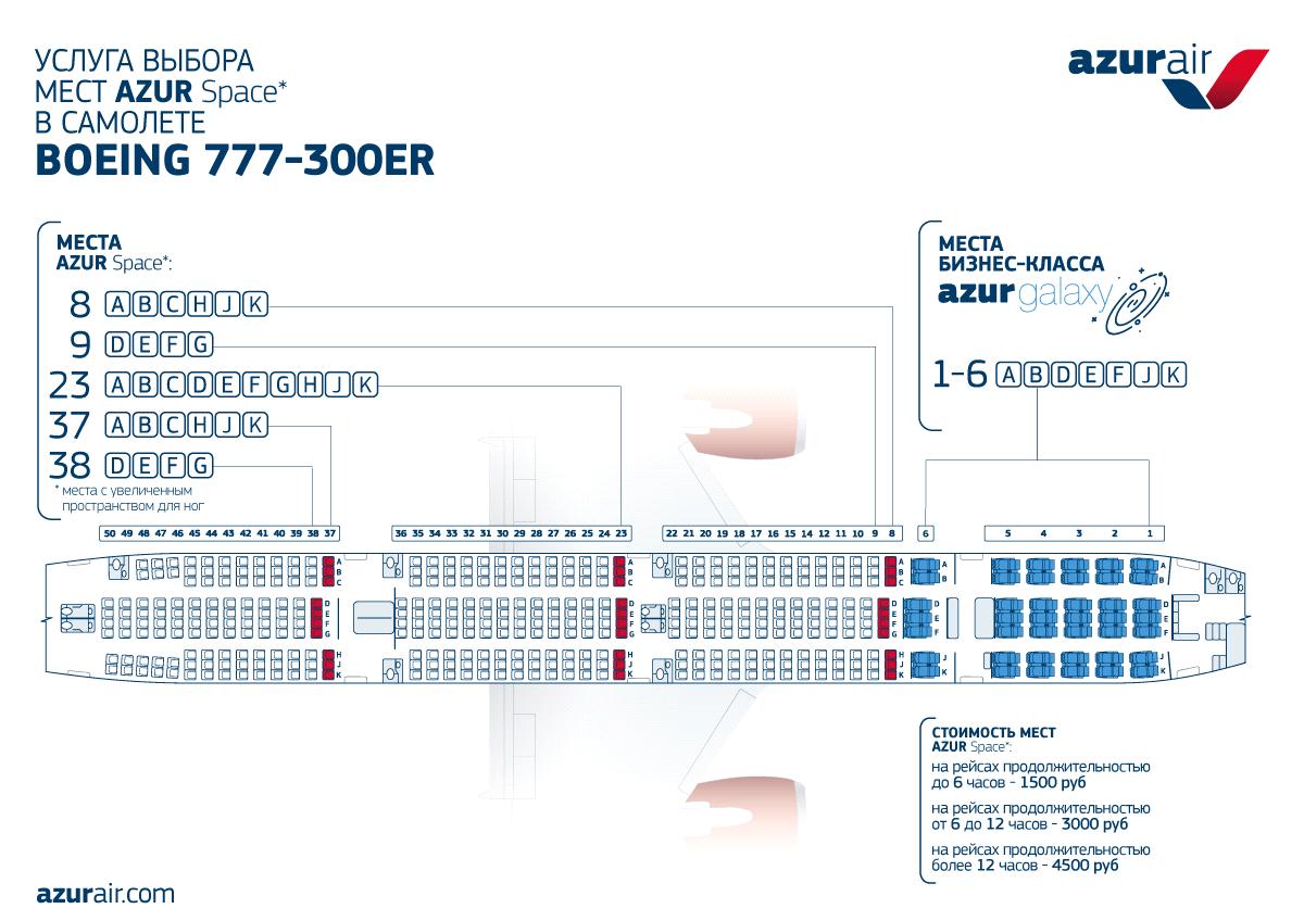 Боинг 777-300 схема салона Азур эйр
