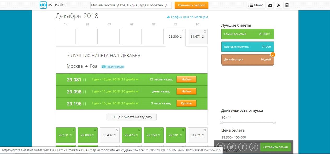 Поиск дешевых билетов на карте низких цен - шаг 4