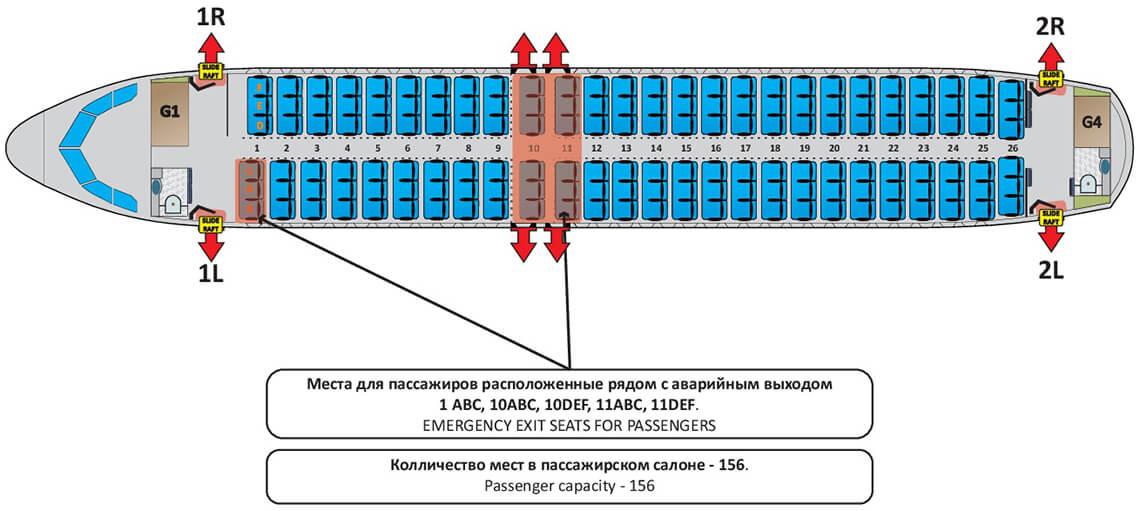 Схема салона Аэробус 319 Ай Флай