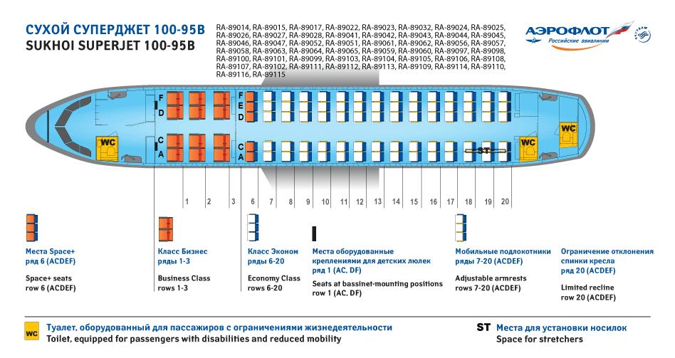 Схема салона самолета SSJ-100 Аэрофлот
