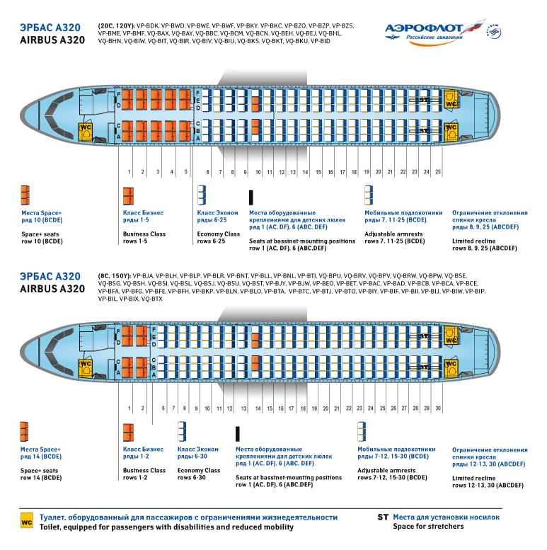 Схема салона А320 авиакомпании Аэрофлот