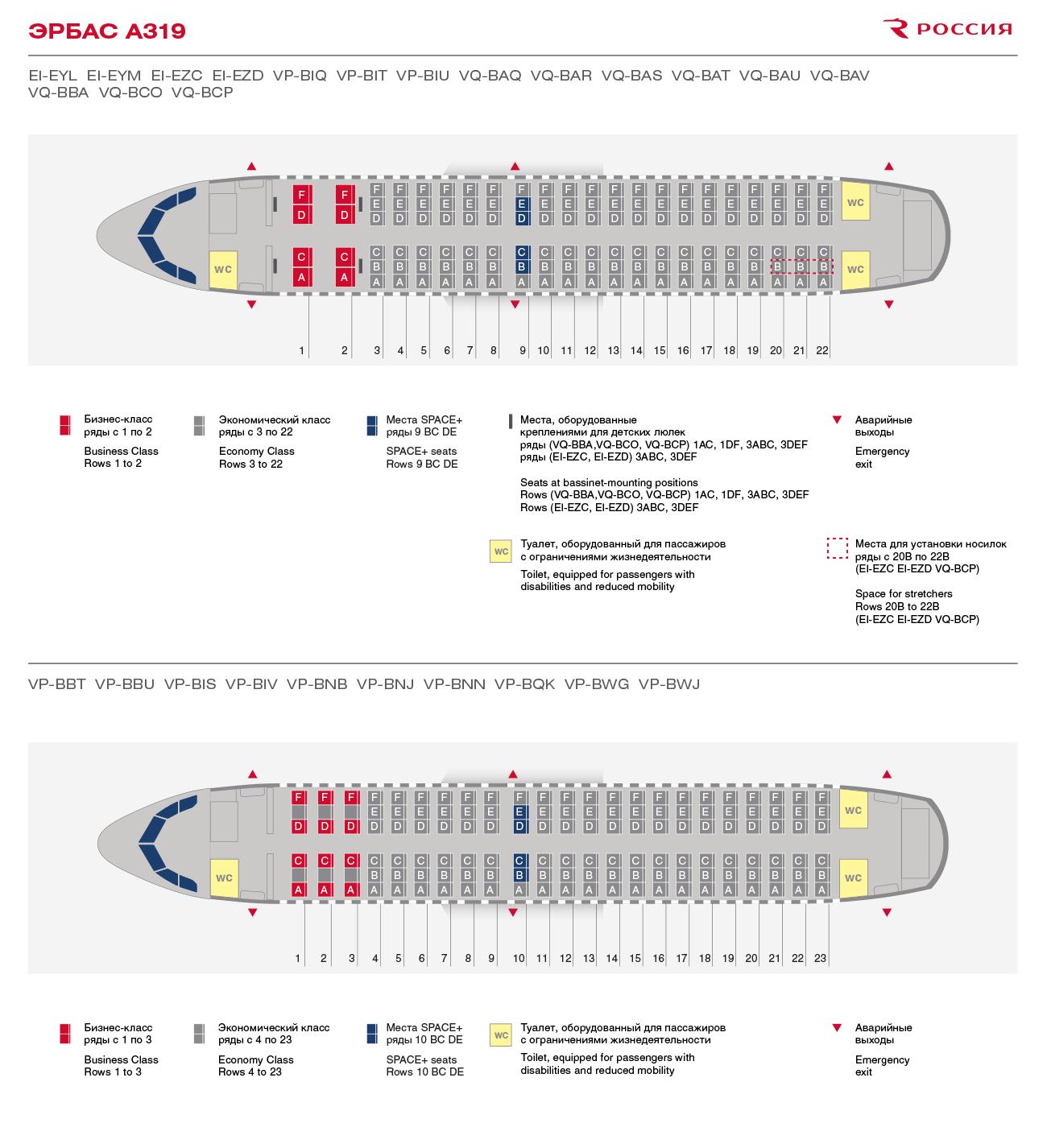 Схема салонов в Аэробусе 319 компании Россия