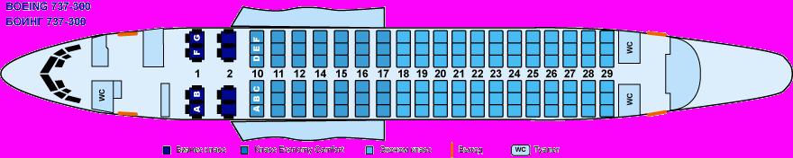 Схема салона Боинга 737-300 Белавиа