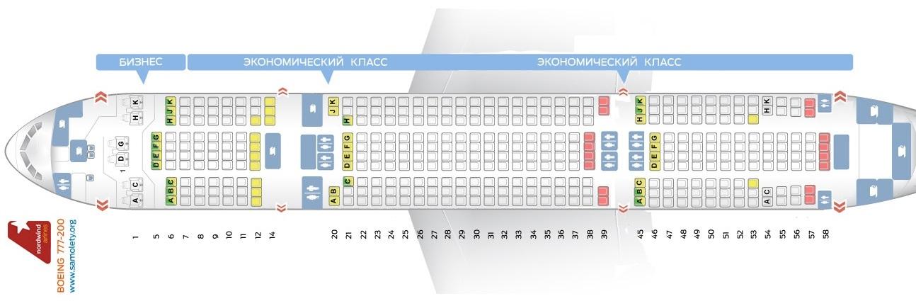 Схема салона В777-200 (двухклассовый)