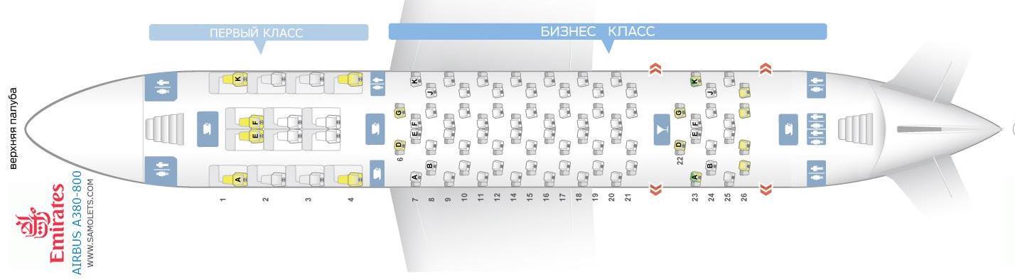 Схема салона А380 Emirates