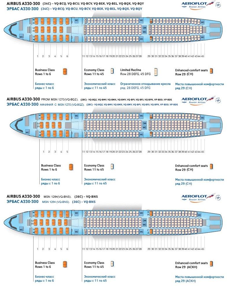 Схема салона Аэробус 330-300 Аэрофлота
