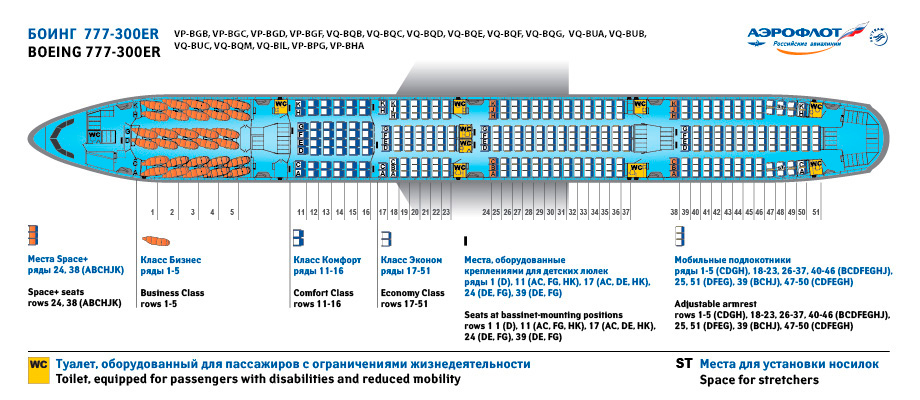 Схема салона В777-300ER Аэрофлот