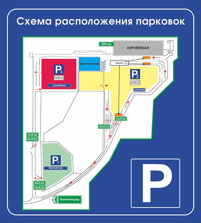 Схема парковок аэропорта Храброво