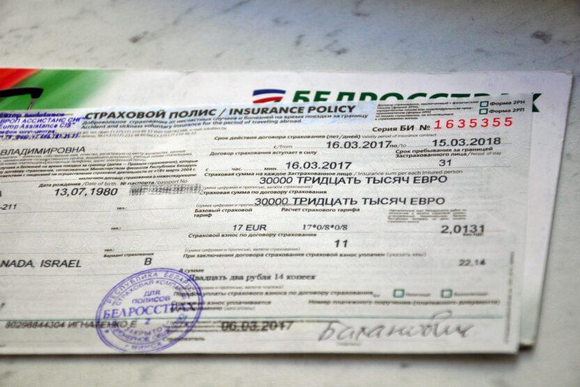 Страховка для шенгена: требования, как получить, срок действия
